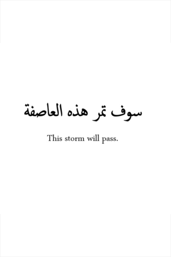 this storm will pass.....#Positive quote........