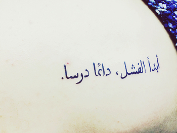 "This is my fourth tattoo ! It's ""Never a failure, Always a lesson"" in Arabic. I got on my spine start"